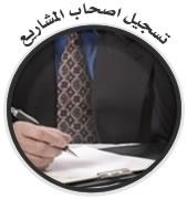 تسجيل حساب صاحب مشروع