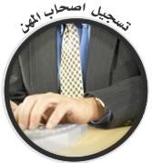 تسجيل حساب صاحب مهنة